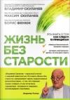 купить книгу Скулачев В. - Жизнь без старости