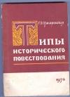 Макаровская Г. В. - Типы исторического повествования.