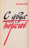Купить книгу М. Ланской - С двух берегов