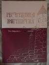 Купить книгу  - Республика Ингушетия