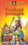 Купить книгу Белянин Андрей - Рыжий рыцарь