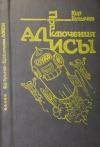 Булычев - Приключения Алисы. (Собрание из 8т) том 5 Гай–до