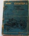 Купить книгу [автор не указан] - Инструкция по уходу и эксплуатации мотоцикла ИЖ Юпитер 3