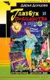 купить книгу Донцова, Дарья - Главбух и полцарства в придачу