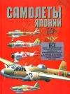 Купить книгу Дорошкевич, О. - Самолеты Японии Второй мировой войны