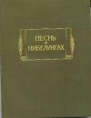 Купить книгу Ответственный редактор В. М. Жирмунский. - Песнь о Нибелунгах