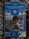 Купить книгу Ваниорек Л.; Ваниорек А. - Моббинг: когда работа становится адом