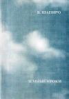 Купить книгу В. Шапиро - Земные уроки