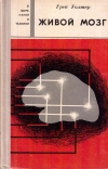 Купить книгу Грей Уолтер - Живой мозг