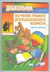 Купить книгу  - Обучение грамоте детей дошкольного возраста. Планы занятий.