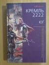 https://moiknigi.com/book_imgs/7/8/78009288_Sillov_D__Kreml_2222_Yug.jpg
