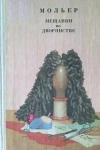 Купить книгу Жан-Батист Мольер - Мещанин во дворянстве