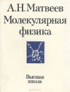 Купить книгу Матвеев А. Н. - Молекулярная физика