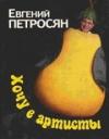 Купить книгу Евгений Петросян - Хочу в артисты