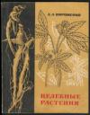 Купить книгу Пироженко, А. А. - Целебные растения