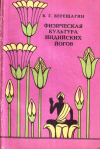 Купить книгу В. Г. Верещагин - Физическая культура индийских йогов