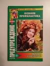 Купить книгу  - Журнал Предупреждение+. 2014 № 10 Осенняя профилактика, 2002 № 2 Незнакомый картофель