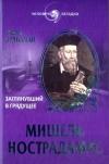 Вадим Эрлихман - Мишель Нострадамус. Заглянувший в грядущее.