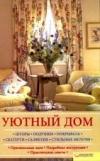Купить книгу Лапина, Светлана - Уютный дом. Шторы. Подушки. Покрывала. Скатерти. Салфетки. Стильные мелочи