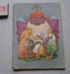 Купить книгу Перро - Волшебные сказки