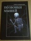 Купить книгу Кузьмичева Е. - Позвонки мышей