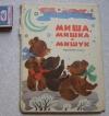 Вероника Тушнова - Миша, Мишка и Мишук (книжка раскладушка, картонка)