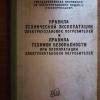Купить книгу  - Правила технической эксплуатации электроустановок потребителей и правила техники безопасности при эксплуатации электроустановок потребителей