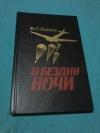 Купить книгу Зайцев М. Г. - В бездну ночи