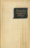 купить книгу С. Ю. Левик - Записки оперного певца