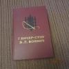 Купить книгу Бичер-Стоу Г. Войнич Э. Л. - Хижина дяди Тома. Овод.