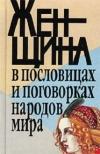 Купить книгу Э. А. Гейвандов - Женщина в пословицах и поговорках народов мира