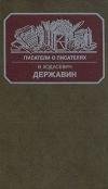 купить книгу Ходасевич В. - Державин