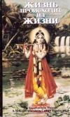 Купить книгу Бхактиведанта Свами Прабхупада, А.Ч. - Жизнь происходит из жизни