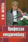 Купить книгу Шепель В. М. - Профессия имиджмейкер