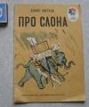 Купить книгу Житков - Про слона
