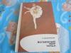 Купить книгу Пасютинская В. - Волшебный мир танца