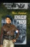 Купить книгу Жан Лаффит - Командир Марсо