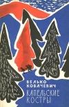 Купить книгу Ковачевич, Велько - Капельские костры