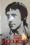 Купить книгу [автор не указан] - 100 песен Владимира Высоцкого. Песенник