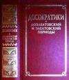 Купить книгу  - Досократики: Доэлеатовский и элеатовский периоды