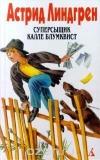 Купить книгу Астрид Линдгрен - Суперсыщик Калле Блумквист