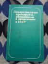 Купить книгу Ред. Клюев М. А.; Бабаян Э. А. - Лекарственные препараты, разрешенные к применению в СССР (Дополнение)