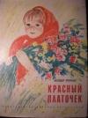 Купить книгу Прокофьев, А. - Красный платочек