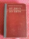 Купить книгу Чуковский К. И. - От двух до пяти