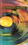 Купить книгу А. А. Бадхен, В. Е. Каган - Психосинтез и другие интегративные техники психотерапии