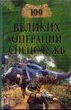 Купить книгу Дамаскин, Игорь Анатольевич - 100 великих операций спецслужб