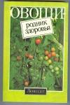Купить книгу  - Овощи - родник здоровья. 2