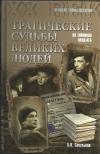 Сопельняк Борис Николаевич - Трагические судьбы великих людей. Из тайников НКВД-КГБ