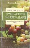 Купить книгу Жвакин В. - 10 шагов к успеху начинающего виноградаря. Вся средняя полоса России и Урал