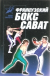 Купить книгу Тарас А. - Французский бокс сават: История и техника